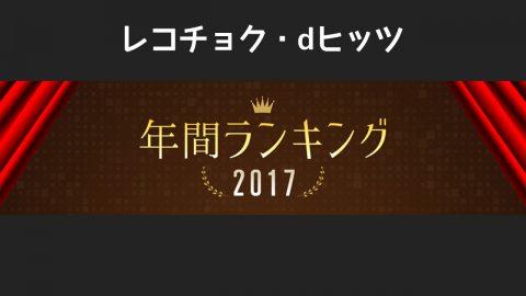 2017年レコチョクのダウンロード数ランキングとストリーミングサービス「dヒッツ」のランキング