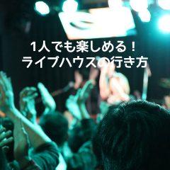 関連記事『ライブハウスに行ったことがない人のために!ライブハウスに行くための手順・受付方法・当日の過ごし方!』のサムネイル画像