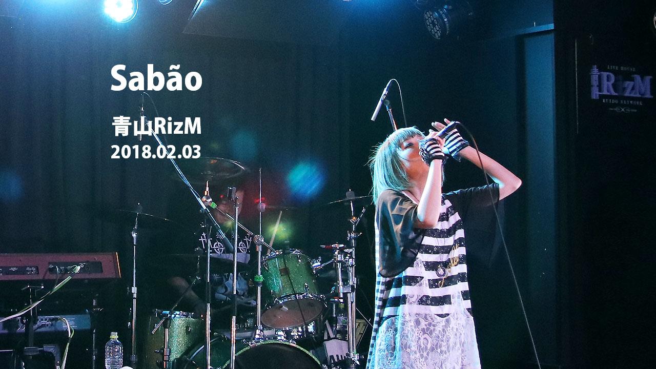 元ヒスブルの2人によるSabão2018年一発目のワンマンライブ@青山RizMレポート(写真・セトリ付き)