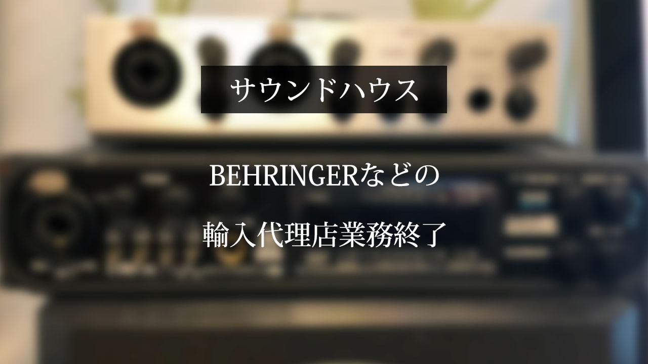 サウンドハウスがBEHRINGERなどを取り扱っているMusic Group社との輸入代理店業務を終了