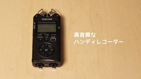 マイクの切り替えができるハンディーレコーダー「TASCAM DR-40」
