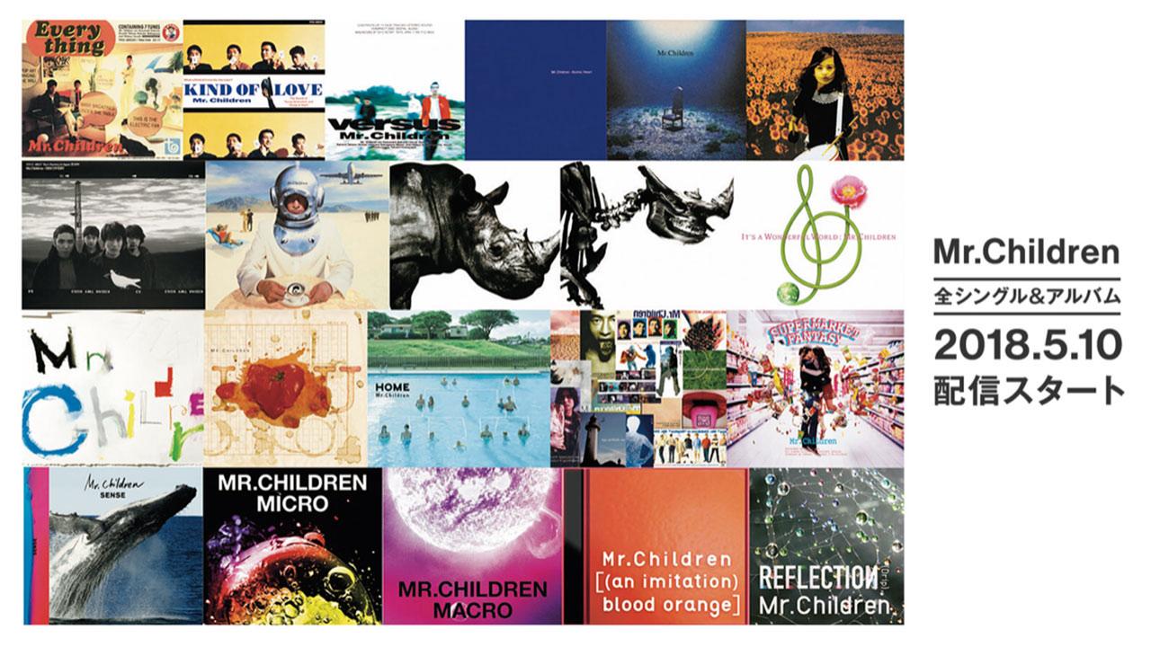 Mr.Childrenが全てのシングル曲と全てのアルバムを配信開始!
