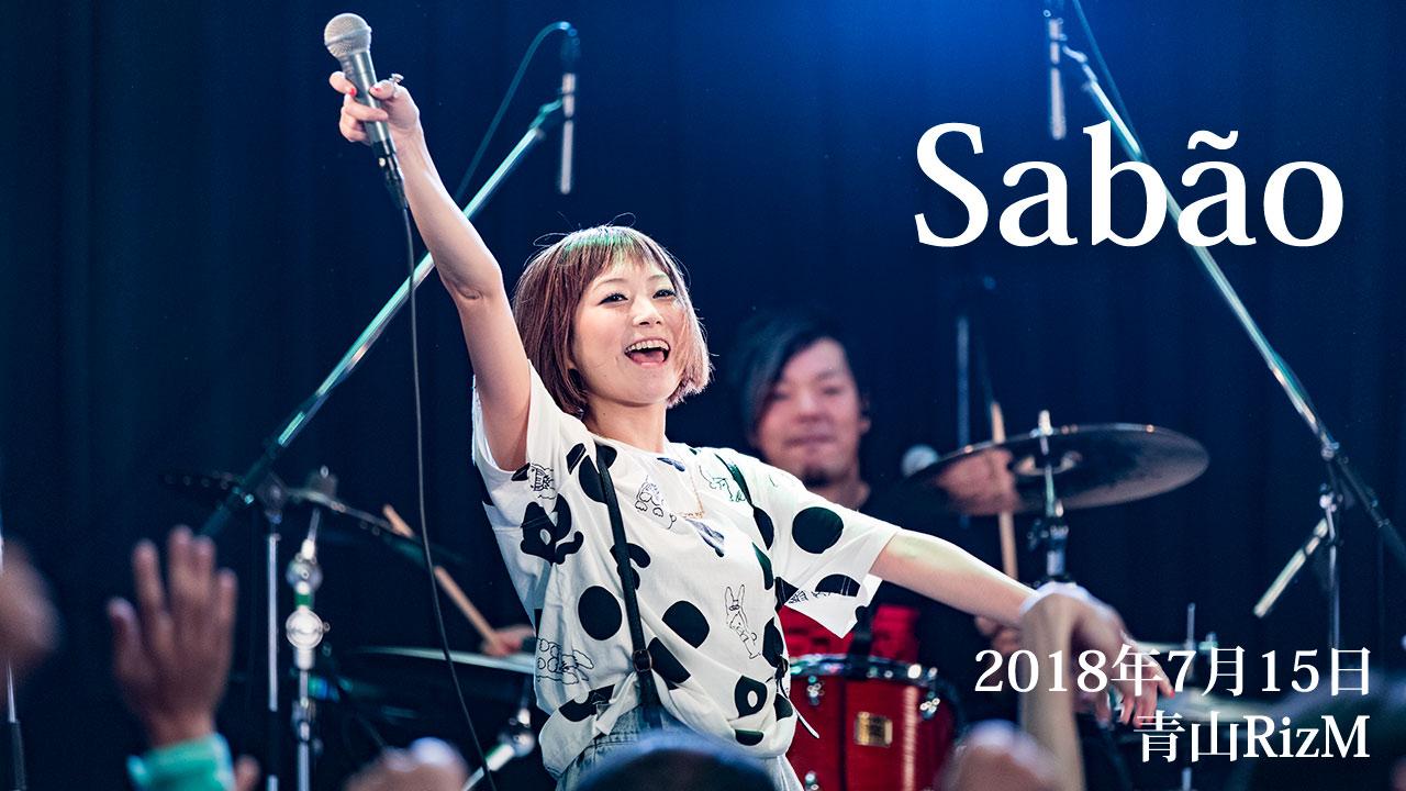Sabão(シャボン)ワンマンライブツアー「LASTING HOPE」初日@青山RizM ライブレポ&セットリスト