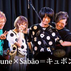 関連記事『cuneとSabãoによる期間限定バンド「キュボン」がスタート!ライブ日程も発表!』のサムネイル画像