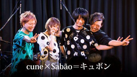 cuneとSabãoによる期間限定バンド「キュボン」がスタート!ライブ日程も発表!