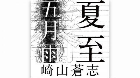 崎山蒼志初めての音源リリース!「夏至 / 五月雨」を弾き語りで収録