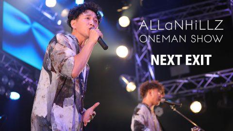 ALLaNHiLLZ ONEMAN SHOW「NEXT EXIT」@新宿ReNYライブレポ