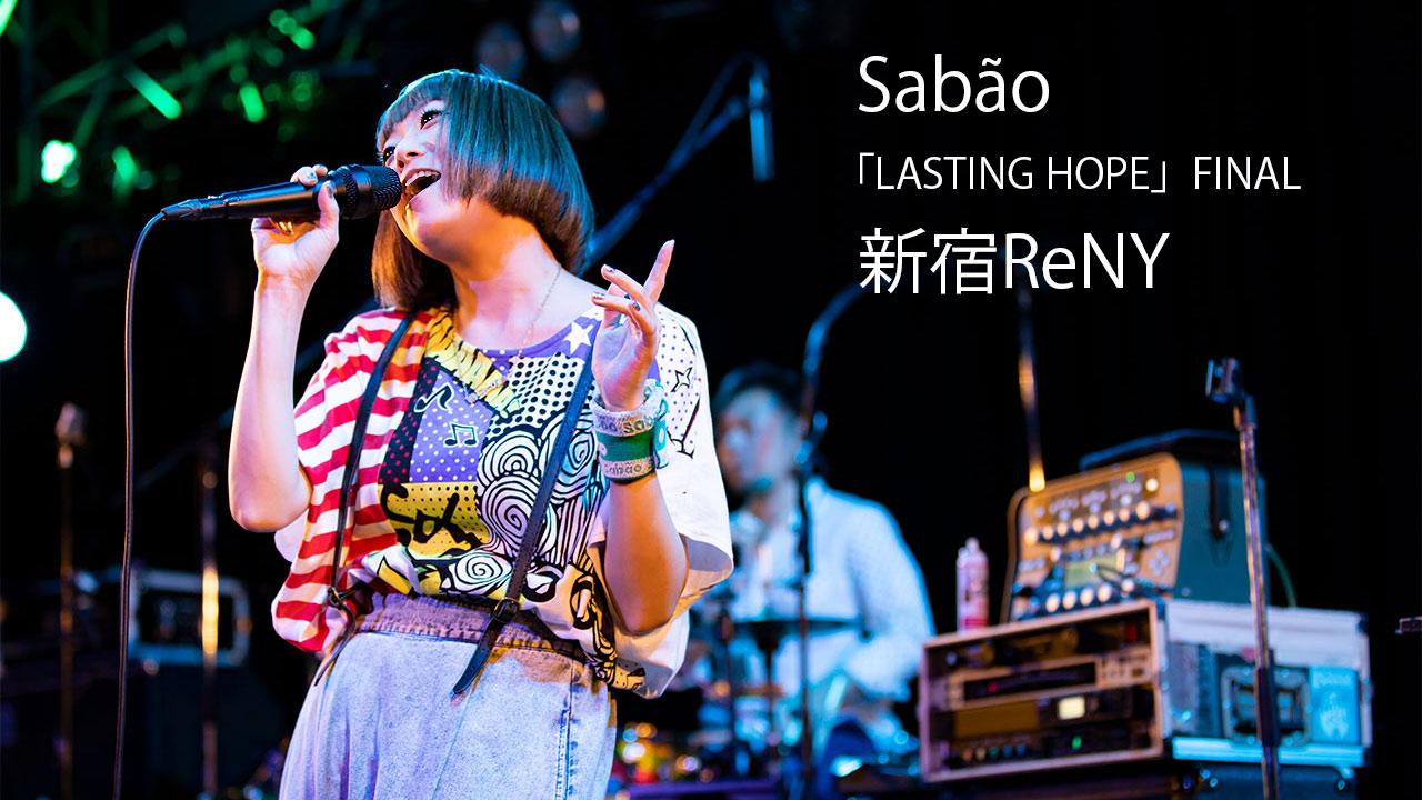 Sabão(シャボン)ワンマンライブツアー「LASTING HOPE」ツアーファイナル@新宿ReNYライブレポ