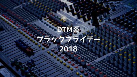 ブラックフライデーで買ったDTM関連のソフトまとめ【2018年】