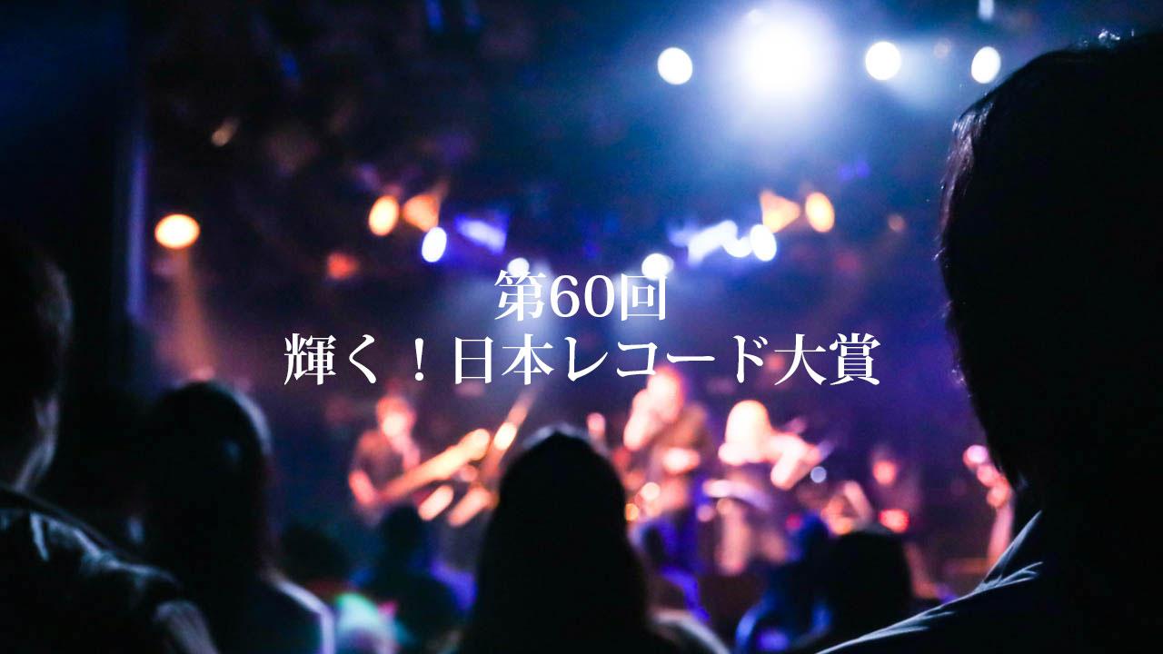 「第60回輝く!日本レコード大賞」各賞受賞者まとめ