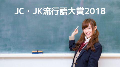 JC・JK流行語大賞2018と2019トレンド予測が発表!ヒト部門ではあいみょんがトップに!