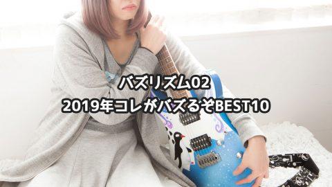 バズリズムで「今年コレがバズるぞBEST10」が発表!2019年バズるアーティストまとめ!