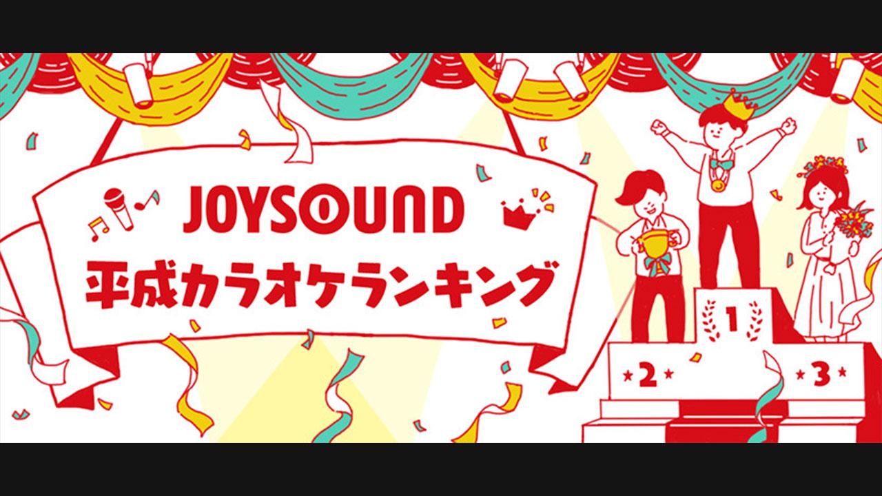 JOYSOUND平成カラオケランキングTOP50まとめ!総合1位は残酷な天使のテーゼ!アーティスト1位はミスチル!