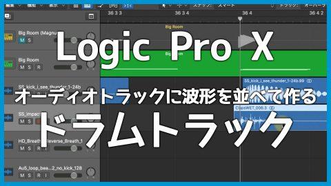 Logic Pro Xでオーディオデータの波形を並べてドラムトラックを作るメリット