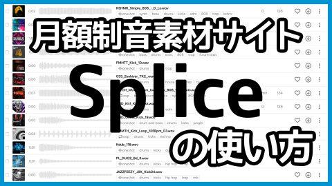月額課金制の音素材サイト「Splice(スプライス)」でワンショットもループ素材もシンセのプリセットも手に入る