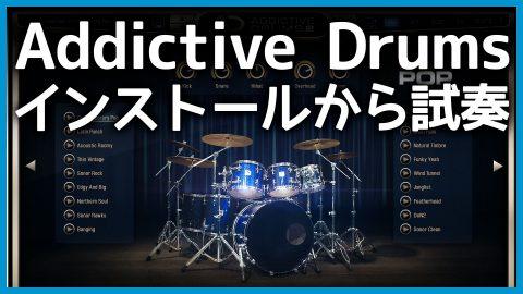 Addictive Drums 2 Customをインストールする手順とADpak(ドラムキット)の選び方