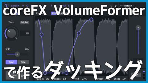 coreFX VolumeFormerならサイドチェイン無しでダッキングできる!EDM作るなら必須クラスのプラグイン!