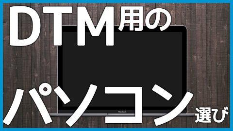 DTMをやるならパソコンは何が良い?WindowsがいいかMacがいいか、ノート型かデスクトップ型かについて考える