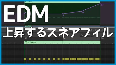 EDMの定番スネアフィルの作り方!ピッチが上がりながら盛り上げるスネア連打を打ち込む!
