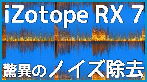 ノイズ除去ソフト「iZotope RX 7」がどれくらいすごいのか語る