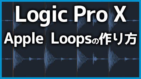 Logic Pro Xでオーディオデータのテンポを割り出してApple Loops化する方法