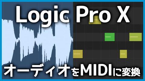 Logic Pro XでオーディオをMIDIデータに変換する方法
