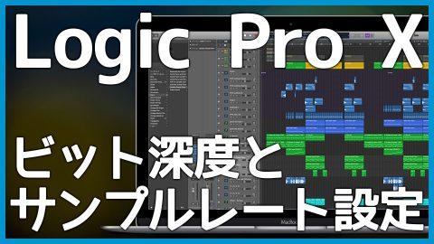Logic Pro Xでビット深度とサンプルレートを変更する方法