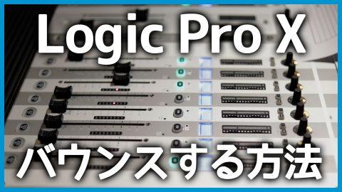 Logic Pro Xでデータをバウンスしてwavやmp3で書き出す方法