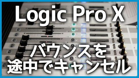 Logic Pro Xでバウンスやフリーズ機能を途中でキャンセルする方法