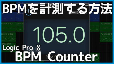 BPMがわからないファイルを計測するLogic Pro Xのプラグイン「BPM Counter」