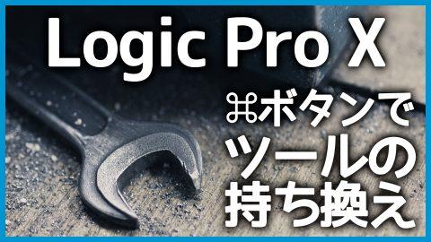 Logic Pro Xで頻繁に使うツールはコマンドボタンを押しながら使うのが便利