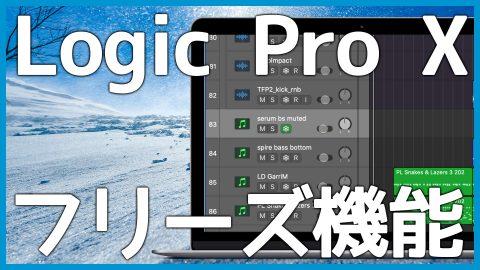 Logic Pro Xのフリーズ機能を使えばCPU負荷を軽減できる!