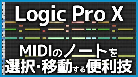 Logic Pro XでMIDIデータを選択したり移動する時に便利な小技