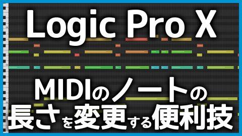 Logic Pro XでMIDIデータの長さを変更する便利な小技