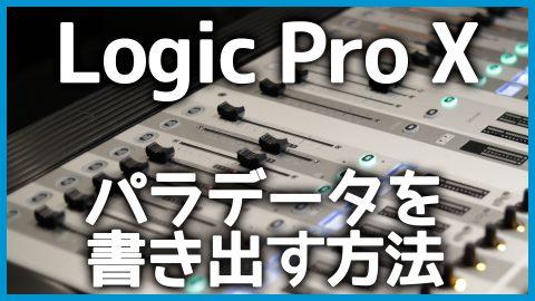 Logic Pro Xで全てのトラックのパラデータを書き出す方法