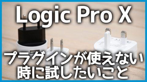 Logic Pro Xでインストールしたはずのプラグインが認識されない時に試したいこと