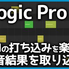 Logic Pro Xの録音結果を取り込むでMIDIデータの打ち込みを楽にする