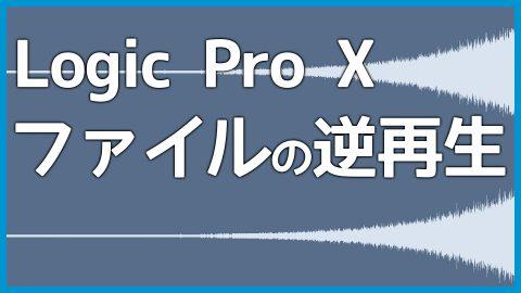 Logic Pro Xでオーディオファイルを逆再生させる3つの方法