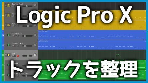 Logic Pro Xでトラックの名前や色をつけるなどトラック整理に便利な小技まとめ