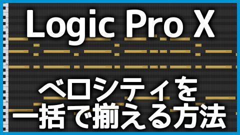 Logic Pro XでMIDIデータのベロシティを一括で変更する方法