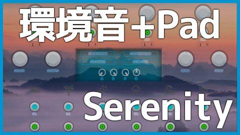 環境音にレイヤーされたPadサウンドが美しい音源 Quiet Music「SERENITY」