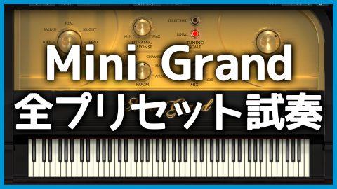 AIR Music Technologyのピアノ音源「Mini Grand」の全プリセット試奏しました
