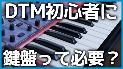 鍵盤弾けなくてもDTMやるなら鍵盤を必要?買うならどの鍵盤を買ったらいいか