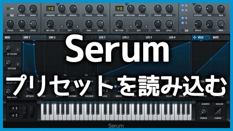 Serumにプリセットを読み込む方法とプリセットを手に入れる方法